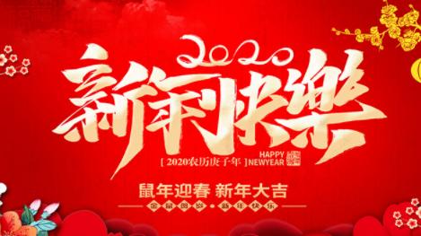乐金健康体检中心2020年春节放假